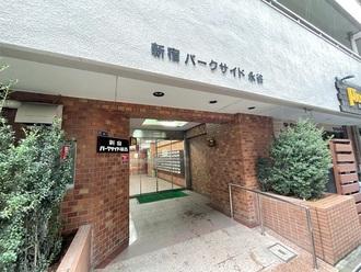 新宿パークサイド永谷の外観