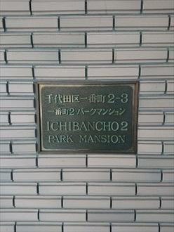 一番町二パーク・マンションの外観