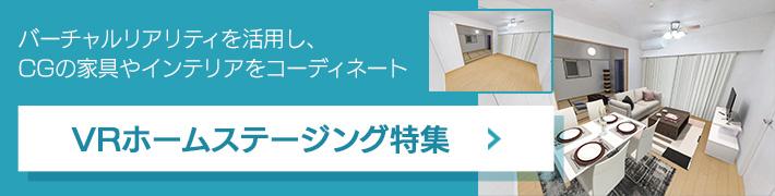 【VRホームステージング特集】バーチャルリアリティを活用し、CGの家具やインテリアをコーディネート