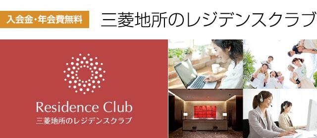 「三菱地所のレジデンスクラブ」は、三菱地所グループの住宅サービスをご利用いただいているお客様の会員組織です。