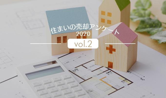 住まいの売却アンケート vol.2