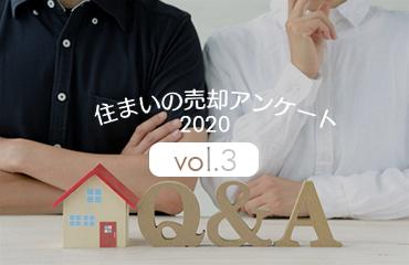 住まいの売却アンケート vol.3