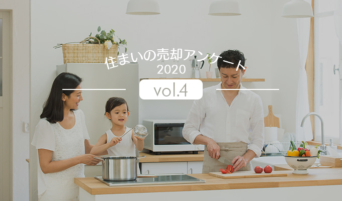 住まいの売却アンケート vol.4