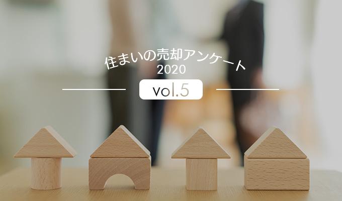 住まいの売却アンケート vol.5