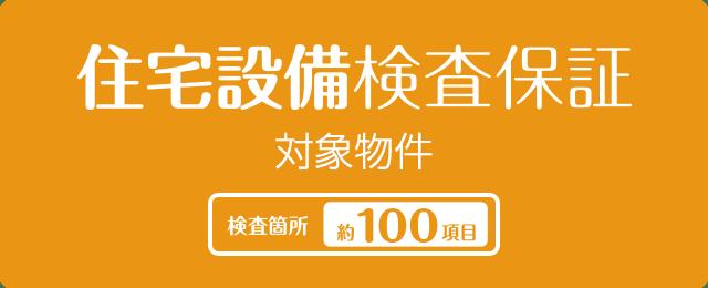 住宅設備検査保証対象物件<検査箇所:約100項目>