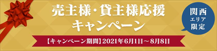 売主様・貸主様応援キャンペーン【キャンペーン期間】2021年6月1日~8月8日 関西エリア限定