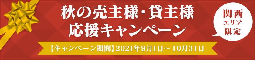 秋の売主様・貸主様応援キャンペーン【キャンペーン期間】2021年9月1日~10月31日 関西エリア限定