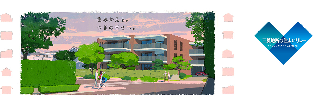 三菱地所の住まいリレー/住みかえる。つぎの幸せへ。