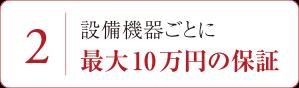 2/設備機器ごとに最大10万円の保証