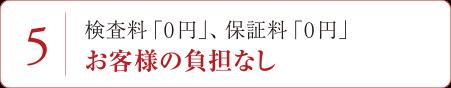 5/検査料「0 円」、保証料「0 円」お客様の負担なし