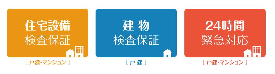 住宅設備検査保証(戸建・マンション)、建物検査保証(戸建)、24時間緊急対応(戸建・マンション)