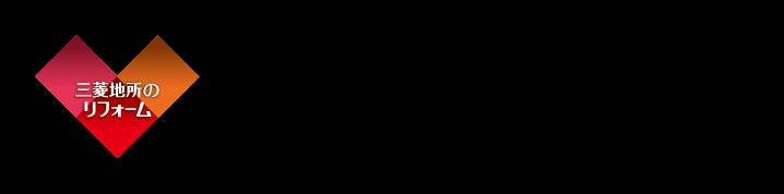 三菱地所のリフォーム