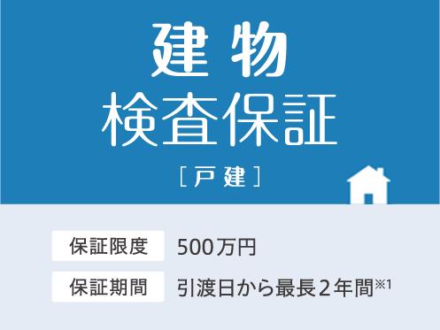 建物検査保証[戸建]