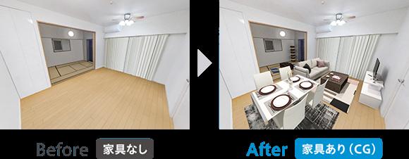 [Before]家具無し、[After]家具あり(CG)