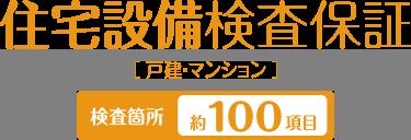 住宅設備検査保証 検査箇所約100項目