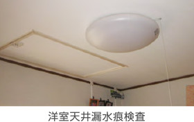 洋室天井漏水痕検査