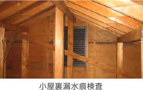 小屋裏漏水痕検査