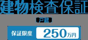 建物検査保証 保証限度250万円