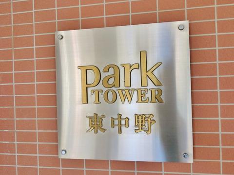 パークタワー東中野-0-6