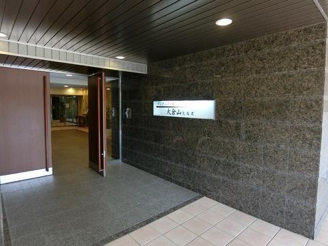 ディグニコート大倉山ヒルズ-0-3