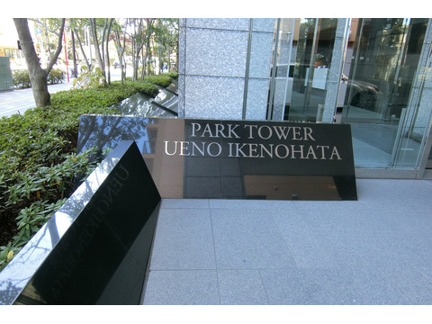 パークタワー上野池之端-0-2