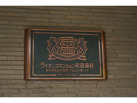 ライオンズマンション町田森野-0-3