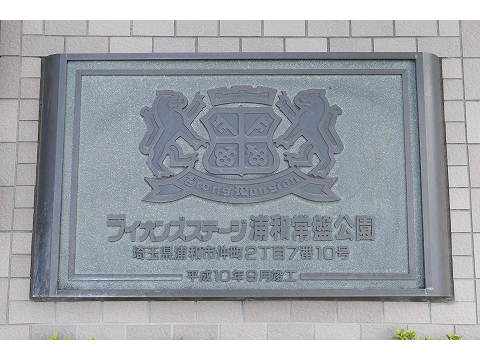 ライオンズステージ浦和常盤公園-0-3