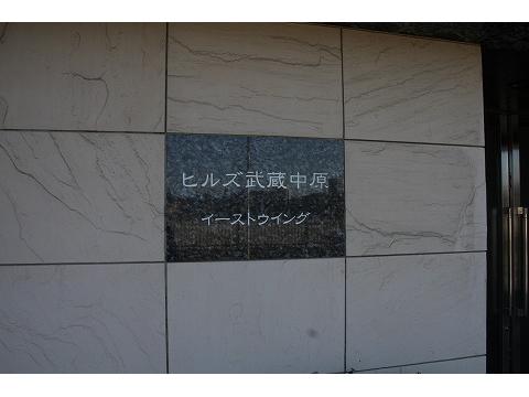 ヒルズ武蔵中原イーストウイング-0-3