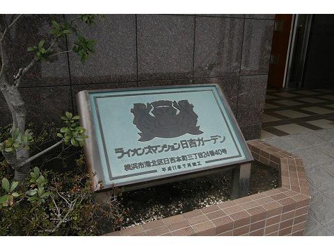 ライオンズマンション日吉ガーデン-0-3