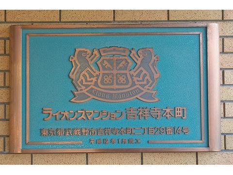 ライオンズマンション吉祥寺本町-0-3