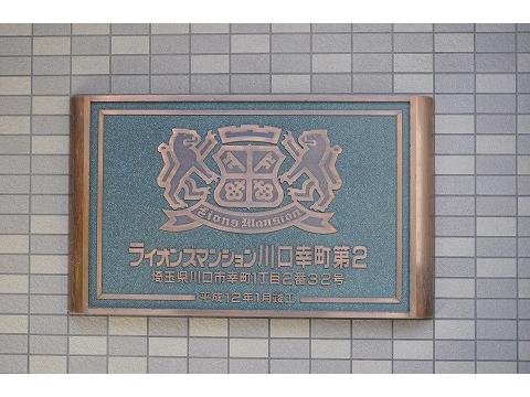 ライオンズマンション川口幸町第2-0-3