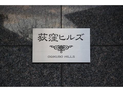 荻窪ヒルズ-0-3