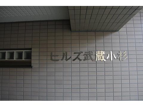 ヒルズ武蔵小杉-0-3