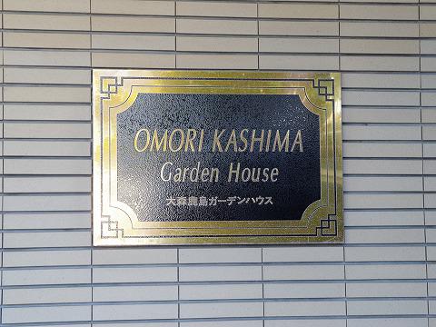大森鹿島ガーデンハウス-0-3
