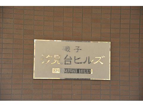 磯子汐見台ヒルズ-0-3