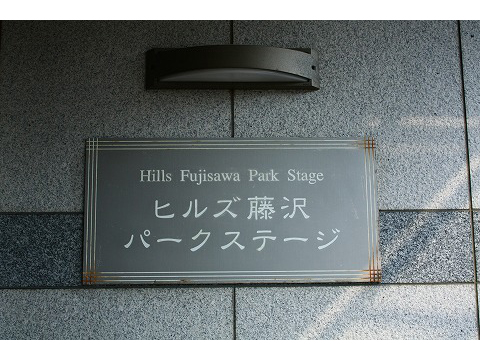 ヒルズ藤沢パークステージ-0-3