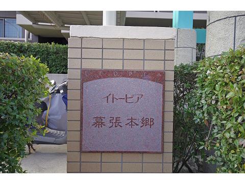 イトーピア幕張本郷-0-3