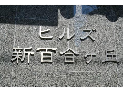 ヒルズ新百合ヶ丘-0-3