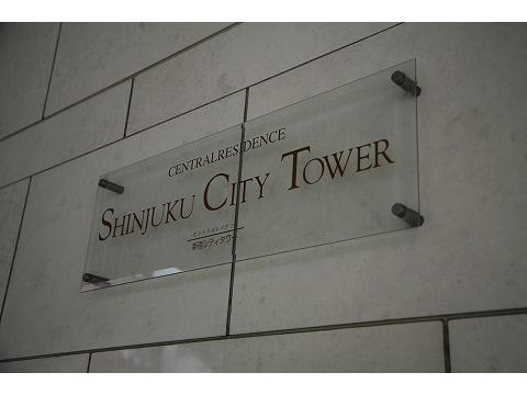 セントラルレジデンス新宿シティタワー-0-3