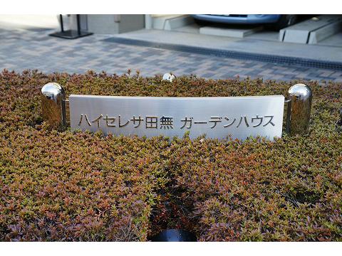 ハイセレサ田無ガーデンハウス-0-3
