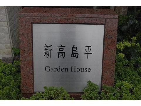 新高島平ガーデンハウス-0-3