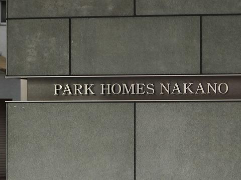 パークホームズ中野-0-3