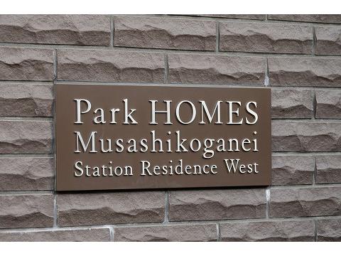 パークホームズ武蔵小金井ステーションレジデンスイースト-0-3