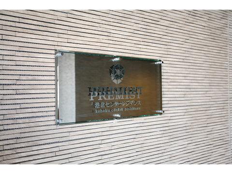 プレミスト港北センターレジデンス-0-3