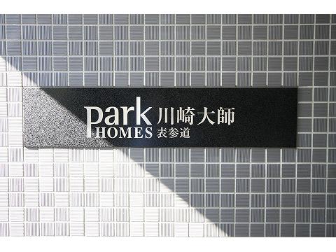 パークホームズ川崎大師表参道-0-3