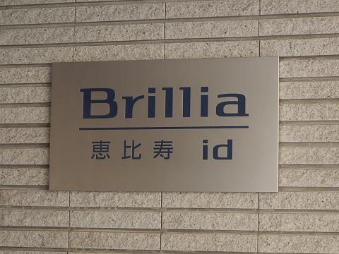 ブリリア恵比寿アイディー-0-3