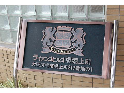 ライオンズヒルズ堺堀上町-0-3