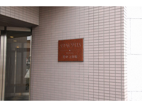 サンクタス豊中上野坂-0-3