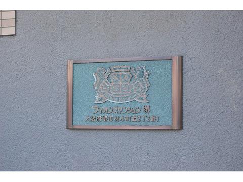 ライオンズマンション堺-0-3