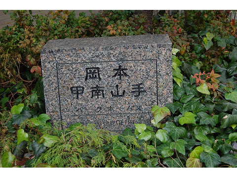 岡本甲南山手パークホームズ-0-3